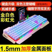 游戲電腦臺式發光機械手感筆記本外接USB有線鍵盤 〖korea時尚記〗
