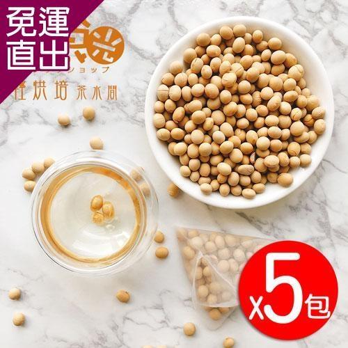 好食光 非基改黃豆水三角茶包13入/包X5包【免運直出】