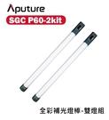 黑熊數位 Aputure 愛圖仕 SGC P60-2KIT 全彩燈棒 雙燈組 光棒 補光燈 LED燈 特效燈 60cm