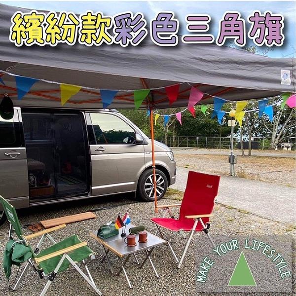 ※露營風 馬卡龍三角旗 (1入) 生日派對 野餐露營 帳篷佈置 周歲派對 聖誕派對 布旗 慶生 DIY佈置
