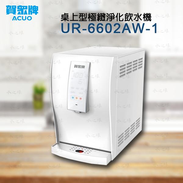 賀眾牌 UR-6602AW-1桌上型極緻淨化飲水機/含基本專業安裝【水之緣】