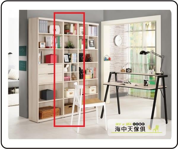 {{ 海中天休閒傢俱廣場 }} F-23 摩登時尚 書櫥系列 879-3 塔利斯1.3尺開放式書櫥