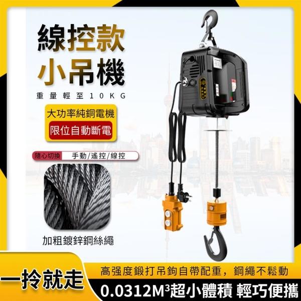 現貨 極速出貨 110v微型環鍊牽引 電動葫蘆小型 提升機 升降機110v多功能 葫蘆絲吊機 家用 LX