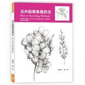 花卉鉛筆素描技法