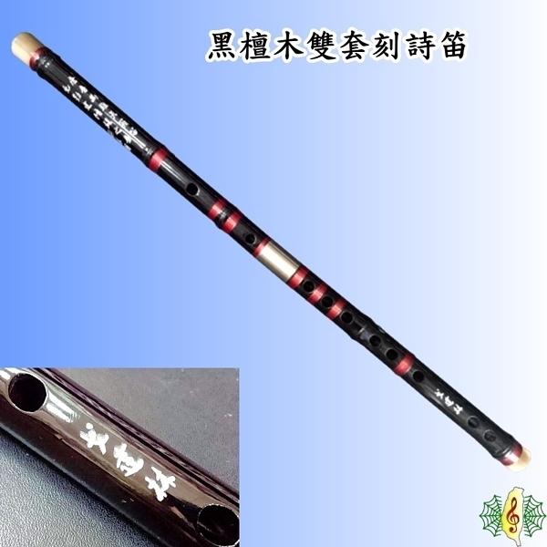 中國笛 珍琴 黑檀木 曲笛 梆笛 竹笛 笛子 烏木 DiZI (贈笛盒 笛膜)