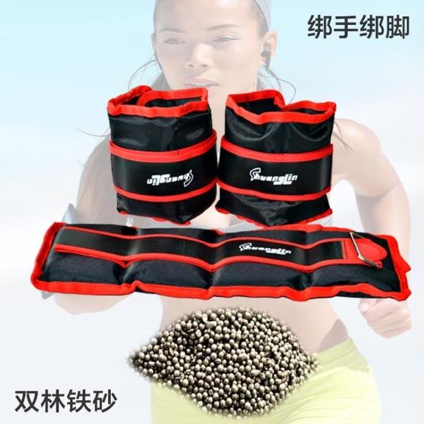 鐵砂鋼砂負重沙包運動跑步減肥綁腿沙袋綁手健身配重2/3/4kg5公斤