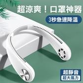 現貨 USB充電式無葉掛脖風扇 掛頸風扇風扇懶人風扇 掛頸迷妳小型便攜USB風扇 南風小舖