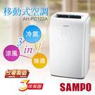 超下殺【聲寶SAMPO】三合一移動式空調 AH-PC122A