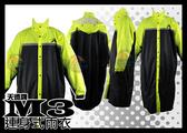 [中壢安信] 天德牌 第九代 戰袍 M3 連身式透氣雨衣 螢光黃 連身式 雨衣