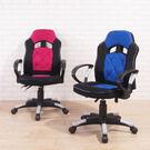 《百嘉美》賽車造型兒童椅(2色) 辦公椅...