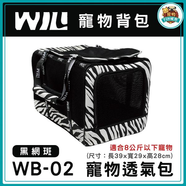 WILL WB-02 極透氣款外出包【黑網斑】(適合小型犬、貓咪 斑馬紋 寵物背包 提籃 寵物包包)