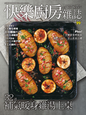 【楊桃文化】快樂廚房雜誌112期【楊桃美食網】