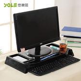 【YOLE悠樂居】螢幕增高多格收納架#1329001 螢幕架 收納架 鍵盤架 文具收納