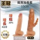 陽具老二套 情趣用品 Crown 王冠.雙重體驗 可增粗30%增長4公分-擬真加長套 尖珠款 全長15公分