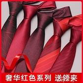 紅色領帶男 正裝時尚男士結婚新郎婚禮輕奢高檔韓版潮流西裝手打 中秋節限時好禮