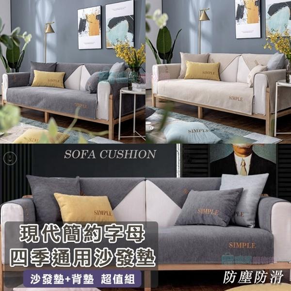 現代簡約字母四季通用沙發墊 坐墊(2人座超值組)