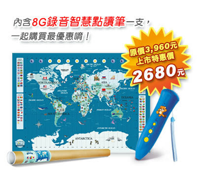 點讀筆 中、英、日 三語點讀世界地圖認知百科套裝《Life Beauty》