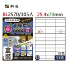 【奇奇文具】鶴屋 #60 BL2570 白色 33格 A4三用標籤