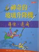 【書寶二手書T4/兒童文學_MLK】神奇的玻璃升降機_羅德.達爾