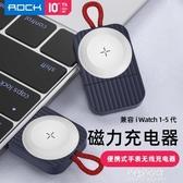 無線充電器 ROCK蘋果手錶充電器iwatch5磁力無線充電器便攜式 朵拉朵YC