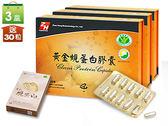 兆鴻生技 黃金蜆蛋白膠囊買3盒送30粒