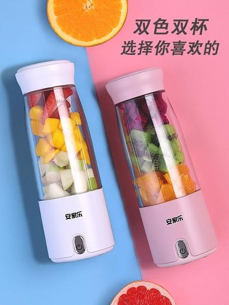 榨汁機 安家樂榨汁機家用水果小型榨汁杯電動便攜式迷你學生充電炸果汁機