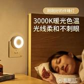人體自動感應小夜燈臥室床頭用睡覺夜光節能插電款插座式壁燈 電購3C