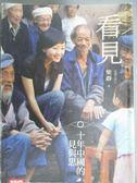 【書寶二手書T1/社會_IES】看見-十年中國的見與思_柴靜