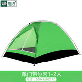 螢火蟲戶外帳篷手搭單雙人郊游加厚防雨家庭野營野外露營2-3-4人WY