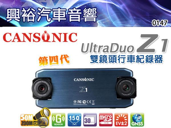 【CANSONIC】UltraDuo Z1 第四代雙鏡頭行車記錄器