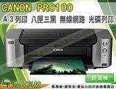 CANON PRO-100【加碼送禮卷】A3+專業噴墨相片印表機