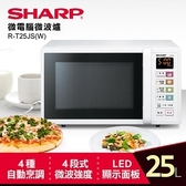 【SHARP 夏普】 27L變頻烘/燒烤微波爐 R-T28NC