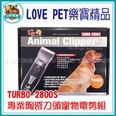 *~寵物FUN城市~*LOVE PET 樂寶-TURBO 2800S 專業陶瓷刀頭寵物電剪組【一組】寵物美容用品