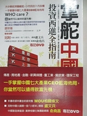 【書寶二手書T6/投資_B27】掌舵中國-投資西進全指南_陽光衛視採編組