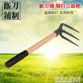農用耙子三齒耙小鐵耙園藝園林種菜種花工具翻土鬆土木柄釘耙農具  遇見生活