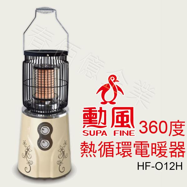 勳風360度熱循環電暖器HF-O12H (1入) 定時電暖爐 兩段熱度過熱保護防傾倒暖暖爐保暖