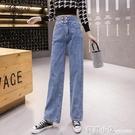 早秋韓版新款時尚寬鬆顯瘦小個子直筒褲ins高腰闊腿牛仔褲女 蘇菲小店