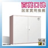 【防潮箱】【收藏家】  425公升 大型除濕主機多功能萬用型電子防潮箱 AXH-450M (單眼專用/防潮盒)
