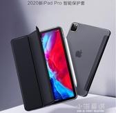 2020新款iPad Pro11保護套12.9英寸iPadpro全新全面屏防彎殼蘋果平板電腦『小淇嚴選』
