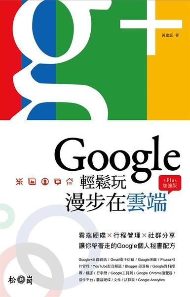 (二手書)Google輕鬆玩,漫步在雲端+Plus加強版