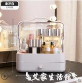 網紅化妝品收納盒防塵家用桌面整理梳妝臺口紅護膚品大容量置物架 艾家