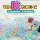 星星小舖  海洋球 球池 水晶 透明 泡泡球 玩具球 波波球