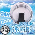 304 不銹鋼 冰霸杯 專用 防漏 杯蓋...