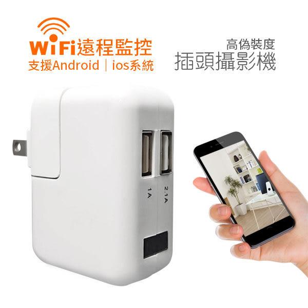 珍珠白W101無線WIFI插座針孔攝影機/插頭針孔攝影機/充電器針孔攝影機/手機遠端小米監視器