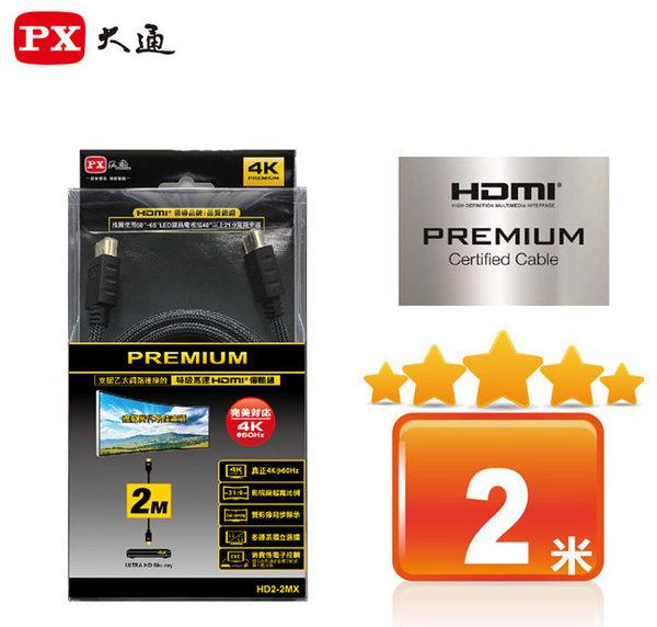 [中將3C]  PX大通PREMIUM特級高速HDMI傳輸線(2米) HD2-2MX