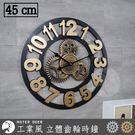 loft 工業風 立體 齒輪 造型 木質 時鐘 數字款 美式 復古 鄉村風 歐式 掛鐘 牆面裝飾 時鐘-米鹿家居