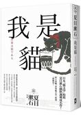 我是貓【獨家收錄1905年初版貓版畫.漱石山房紀念館特輯】:夏目漱石最受歡迎成名