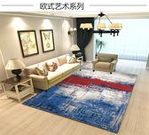 客廳茶幾地毯