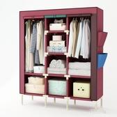 勇拓者簡易衣櫃布衣櫃收納單人鋼管加粗加固組裝鋼架雙人布藝衣櫥 qz2000【野之旅】