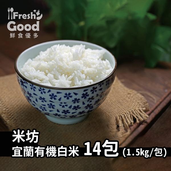 【鮮食優多】米坊 宜蘭有機白米 14包(1.5kg / 包)